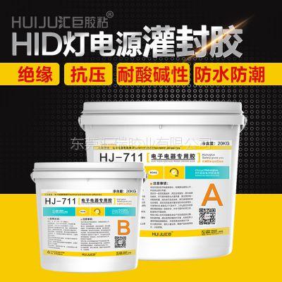 汇巨胶粘HJ-371 常温固化电子灌封胶 黑色白色环氧灌封胶