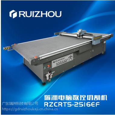 RZCRT5-2516EF 瑞洲科技震动刀切割机