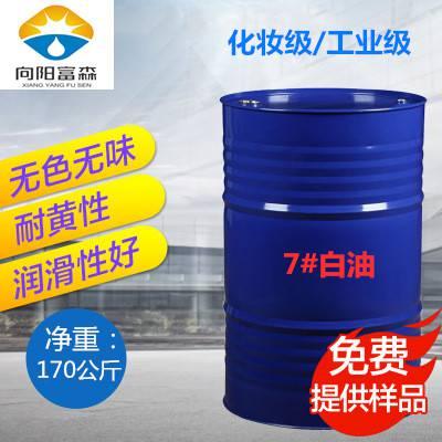 7号工业白油 白色矿物油 是用石油的润滑油馏分经脱蜡、化学精致和加氢精致而制取的白油 茂名石化供应