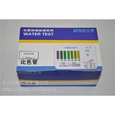 陆恒水质分析COD检测比色管