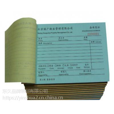 兰陵领料单定做-兰山罗庄区领料单印刷-郯城县收料单本制作