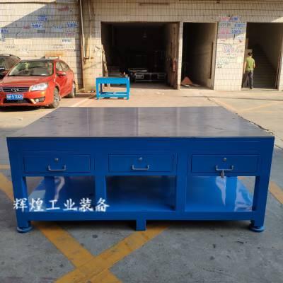 辉煌HH-004 深圳模具工作台钢板维修台钳工装配台钢板工作台铸铁测量台重型钢板桌检测台工厂直销
