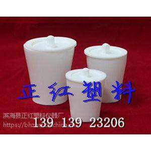 聚四氟乙烯坩埚50ml价格湿法消解样品前处理器皿正红塑料