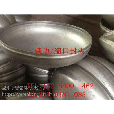 浙江温州厂家定做不锈钢缩口封头 质量好 价格便宜