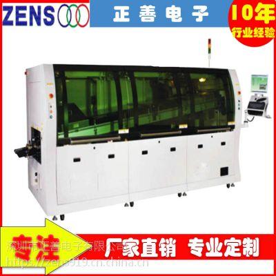 供应国产波峰焊ZS-350LFC 正思视觉 无铅波峰焊