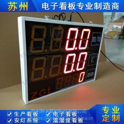 苏州琳卡LED电子看板生产管理看板流水线传送带产量计数器