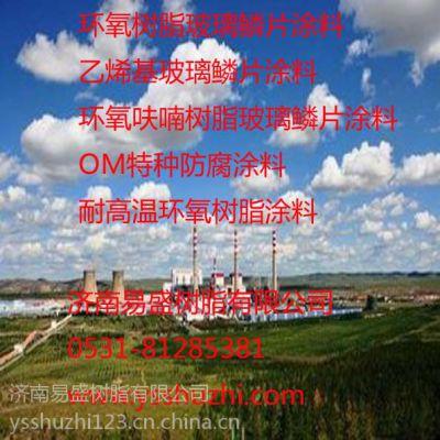 烟台厂家热销【易盛牌】工业船舶防腐氯磺化聚氯乙烯涂料(J-55)