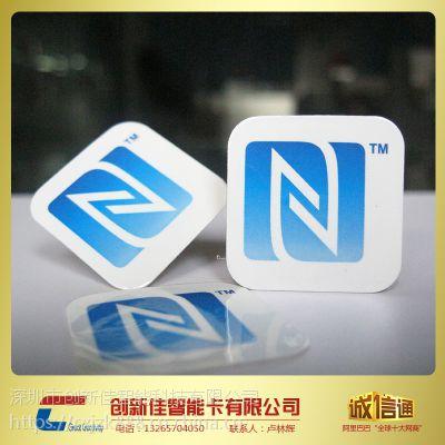 NFC标签贴纸 RFID智能射频标签 不干胶NFC标签工厂PET面料标签