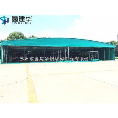 无锡鑫建华工厂仓库雨棚布、定制推拉活动帐篷、放货移动雨蓬尺寸