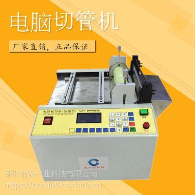 宸兴业CXY-100H 铜片/铜箔裁剪机 云母片裁切机 PVC电池套膜剪切机 切口平整 效率高