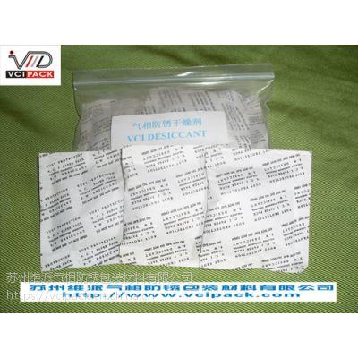 供应VCI防锈干燥剂/VCI干燥剂/VCI防锈剂