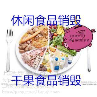 青浦区超期冷冻食品销毁的工作项目 青浦工业区仓储下架食品销毁 过期乳制品销毁