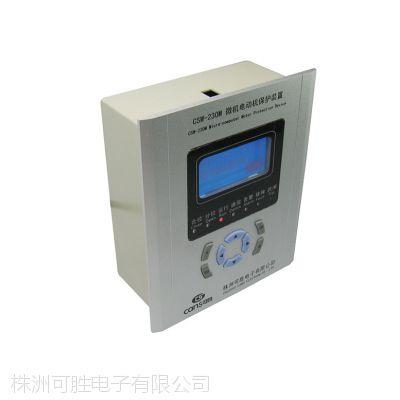 微机电动机保护装置 CSW-230M 湖南株洲可胜 100V5A 中文版 485通讯 南自保护技术