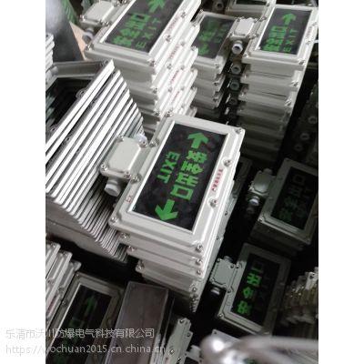 全国供应标志灯 BYY防爆应急出口标志灯 吸壁式安装来图制造