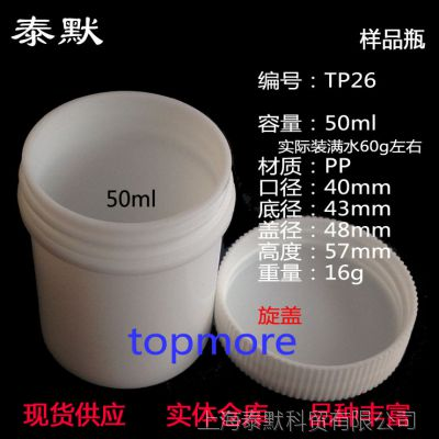 50ml、50g广口瓶、塑料罐、粉末瓶、膏体瓶、凝胶瓶、样品罐