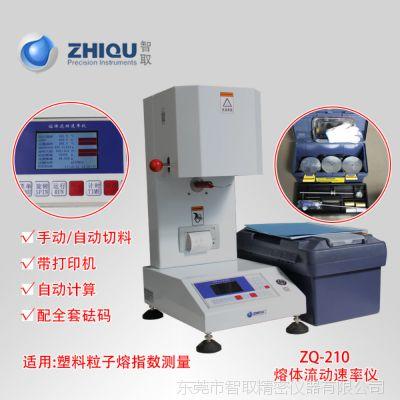 智取ZQ-210 熔指仪流动速率仪 融熔指数仪 塑料熔体质量流动速率