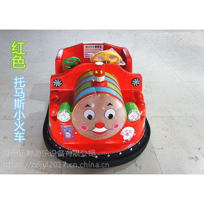 内蒙古新款广场儿童游玩 托马斯碰碰车 正品制作