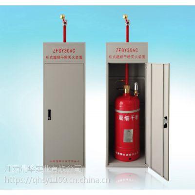 清华柜式超细干粉 自动灭火装置 气体灭火装置 计算机房消防设备