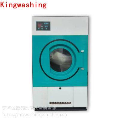 石家庄烘干机30KG全自动毛巾烘干机HG-30