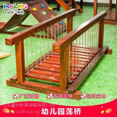 【幼儿园荡桥】山东厚朴 儿童定制体能训练荡桥 幼儿园室外中型实木玩具hpw20109