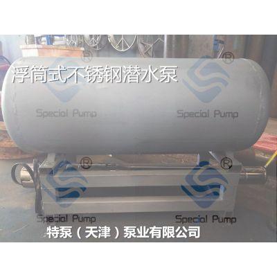 浮筒潜水泵厂家价格