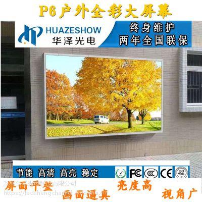 户外P6LED防水显示屏单双立柱广告屏商场酒店步行街墙体广告大电视屏幕显示屏