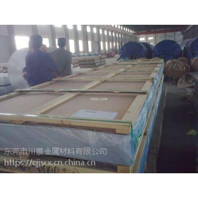 大量供应7075超硬铝板 7075铝板厚板