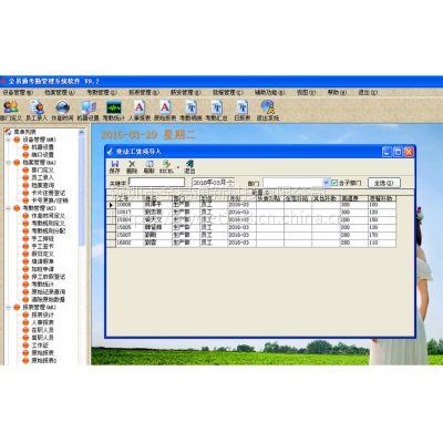 企业员工考勤工资薪资管理系统软件专业网络版价格报价