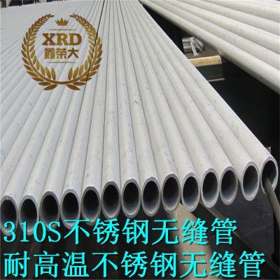 供应耐高温310S不锈钢管 规格133mm×5.0mm