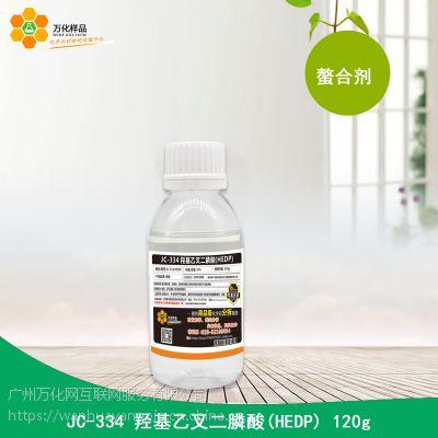 免费样品 羟基乙叉二膦酸HEDP 羟基亚乙基二膦酸 阴极型缓蚀剂 120g/瓶