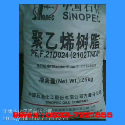 供应LDPE/齐鲁石化/2102TN00 电缆料