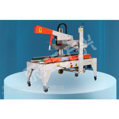 适用于五金 电子 食品 汽配 日化 玩具自动折盖一字封箱机