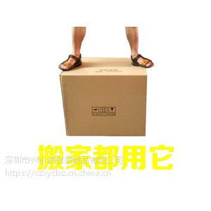 供应深圳沙井纸箱定制