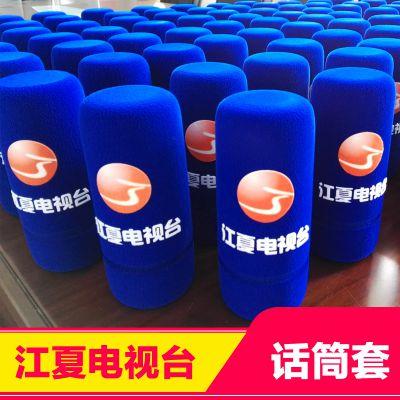 江夏logo电视台话筒套/海绵话筒套批发