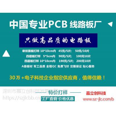 单双面 FR-4 环氧玻纤板 嘉立创PCB 24H加急打样 SMT贴片 电子元器件商城 PCB打样