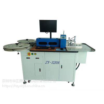华正源ZY-320A电子版电脑弯刀机