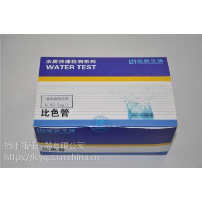 陆恒水质分析氰化物比色管