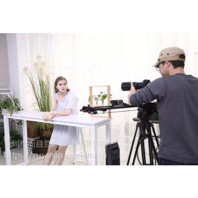 深圳短视频拍摄哪家好?做短视频需要多少钱?