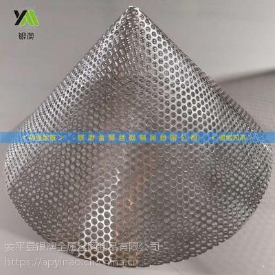 银澳定制过滤筒 冲孔滤筒 不锈钢锥形过滤筒直销供应