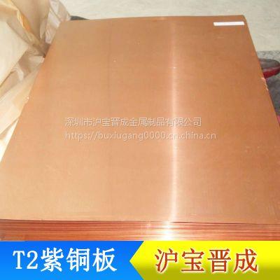 长期销售 C3100红铜板 惠州红铜板 品种齐全