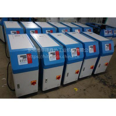 120度水式模温机、华德鑫厂家水温机、双控制水温机、成型油模温机