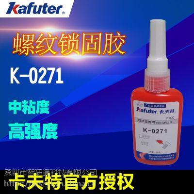 夫特K-0271厌氧胶 高强度螺纹胶 M36以下螺丝永久锁固密封