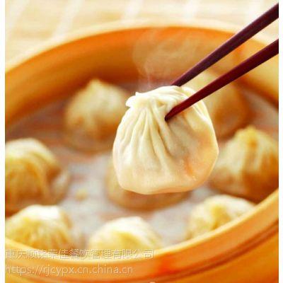南翔小笼包培训 灌汤包技术培训加盟 重庆早餐培训