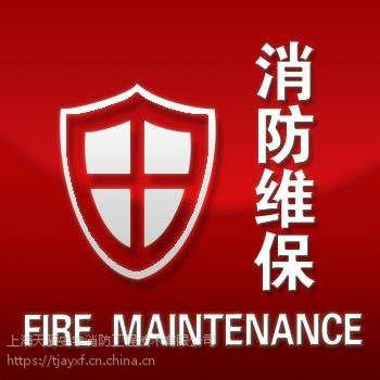消防维保 消防维护保养 上海消防维保 天骄安宇供