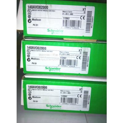 140AVO02000施耐德PLC正品含税 现货 技术支持