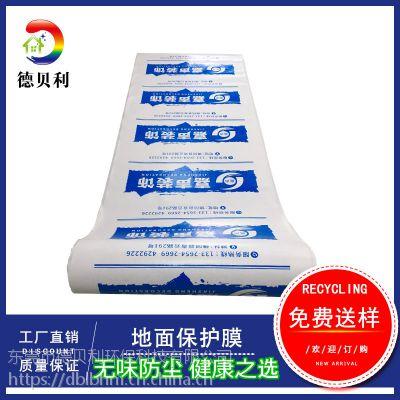 装修PVC瓷砖保护膜德贝利厂家定制
