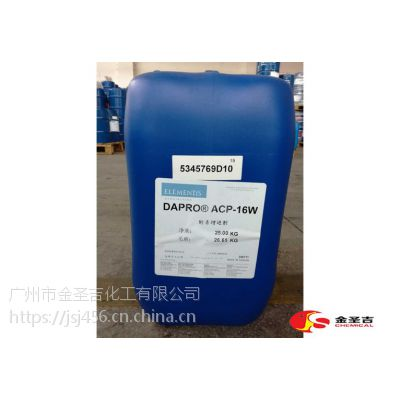 DAPRO ACP-16W水性附着力增进剂