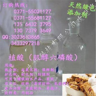 改善果实色调植酸生产厂家CAS号 添加量 用途锦义