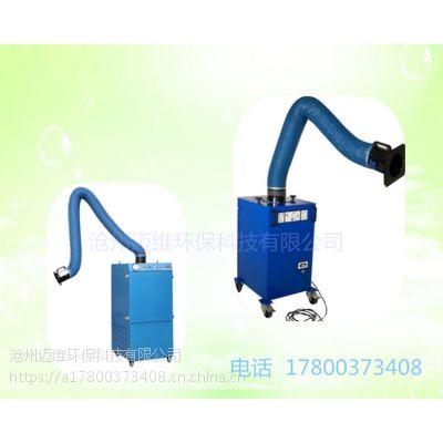 焊烟净化器 移动焊烟机 厂家直销 沧州 焊接烟尘净化器
