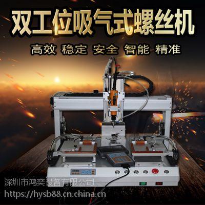 自动锁螺丝机设备原理生产厂家打螺丝机江苏生产吹气式螺丝机械制造设备